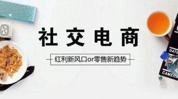<b>重庆社交电商APP开发可以实现哪些功能?</b>